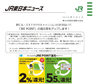 JR東日本:駅ビル・エキナカでのキャッシュレスのお支払いで、「JRE POINT」の還元率をアップします!