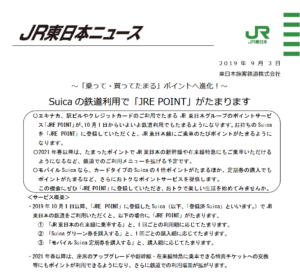 JR東日本:Suicaの鉄道利用で「JRE POINT」がたまります