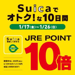 【対象店舗限定】Suicaでオトク!な10日間 JRE POINT10倍キャンペーン