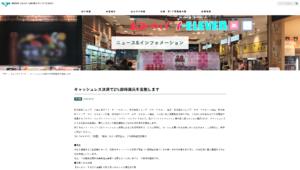株式会社ジェイアール西日本デイリーサービスネット:キャッシュレス決済で2%即時還元を実施します