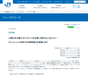 JR西日本:JR西日本駅ナカコンビニでのお買い物がさらにおトクに!~キャッシュレス決済で2%即時還元~