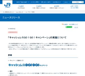 JR西日本:「キャッシュレスGO!GO!キャンペーン」の実施