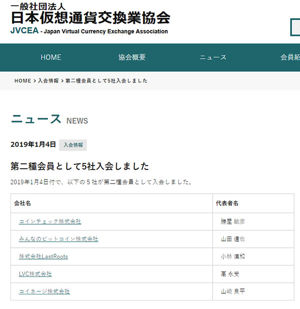 日本仮想通貨交換業協会(JVCEA)が第二種会員としてコインチェックなど5社の入会を公表