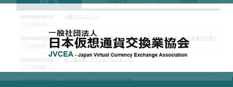 日本仮想通貨交換業協会(JVCEA)が会費を改訂、カストディやICOに係る業務への準備など細分化へ対応