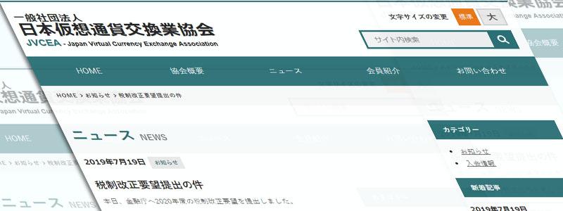 一般社団法人 日本仮想通貨交換業協会(JVCEA)が税制改正要望書を提出