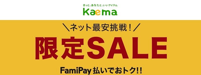 Kaema 4月21日より、FamiPay利用で「HUNTING WORLD」腕時計84%OFFや「衛生マスク」割引きなどの限定セール実施中