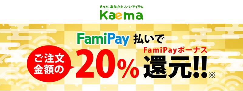 ファミリーマート ネットショップでの「FamiPay(ファミペイ)」利用で20%ポイント還元と特別割引き販売実施中