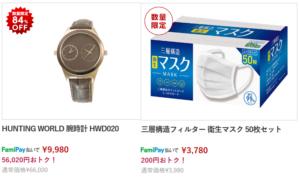 セール対象商品の一例