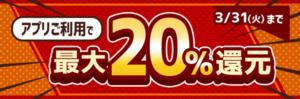 「アプリご利用で最大20%還元キャンペーン」