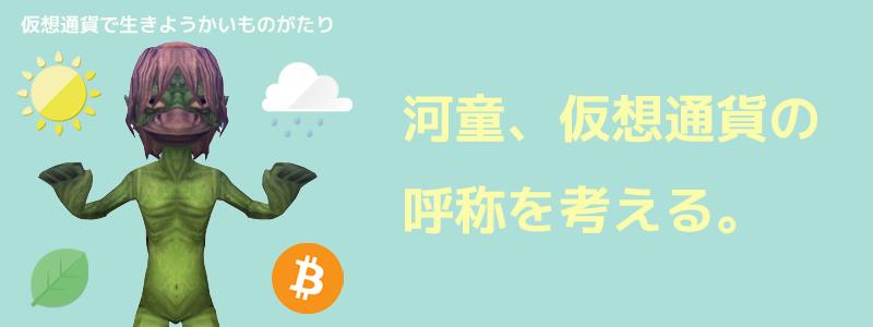 河童、仮想通貨の呼称を考える。