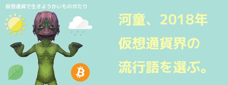 河童、2018年仮想通貨界の流行語を選ぶ。