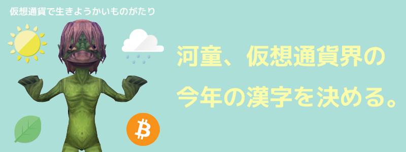 河童、仮想通貨界の今年の漢字を決める。