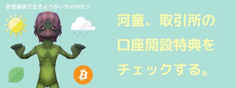 仮想通貨取引所、新規口座の開設特典で合計4,580円をゲットできる!