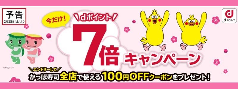 かっぱ寿司 7倍dポイント還元や100円OFFクーポンが貰えるキャンペーン開催