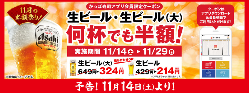 かっぱ寿司、11/14から生ビール半額キャンペーン実施!GoToEatにも対応