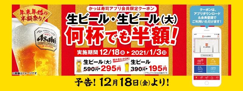 かっぱ寿司、生ビール半額キャンペーン実施!12/18から