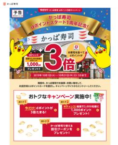 かっぱ寿司:【10/1(火)より】今だけ!dポイント3倍キャンペーン!Wチャンス抽選で2,000名様に1,000ptプレゼント!