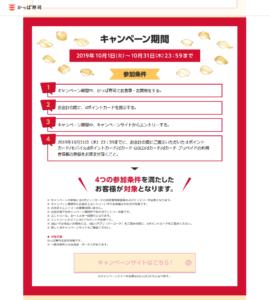 かっぱ寿司:キャンペーン期間と参加条件(「【10/1(火)より】今だけ!dポイント3倍キャンペーン!Wチャンス抽選で2,000名様に1,000ptプレゼント!」より)