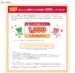 かっぱ寿司:抽選で2,000名様にdポイント1,000ポイント(「【10/1(火)より】今だけ!dポイント3倍キャンペーン!Wチャンス抽選で2,000名様に1,000ptプレゼント!」より)
