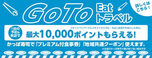 かっぱ寿司GoToEatキャンペーンに対応