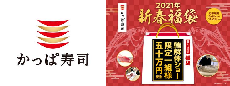 かっぱ寿司、新春福袋2021!マグロ解体ショー1組限定