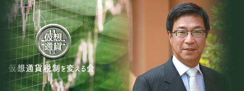 藤巻議員の「仮想通貨税制を変える会」サポーターが2500人を超える