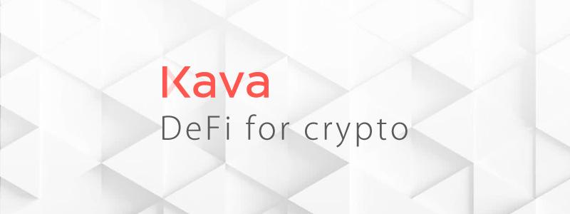 【バイナンスローンチパッド第10弾】Kava(KAVA)クロスチェーン対応のDeFiプロジェクト