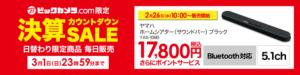 ビックカメラ.com限定 決算カウントダウンSALE