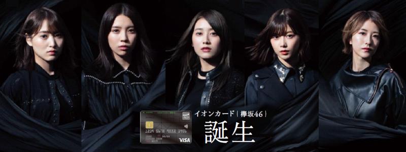 イオンカードが欅坂46デザインのカード発行|推しメン選択機能や先着1万名にブロマイドプレゼント
