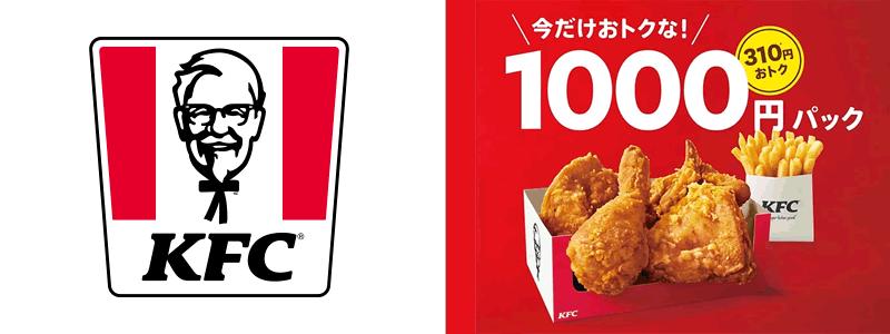 ケンタッキー、1000円パック・1500円パック販売開始!8/18(水)~