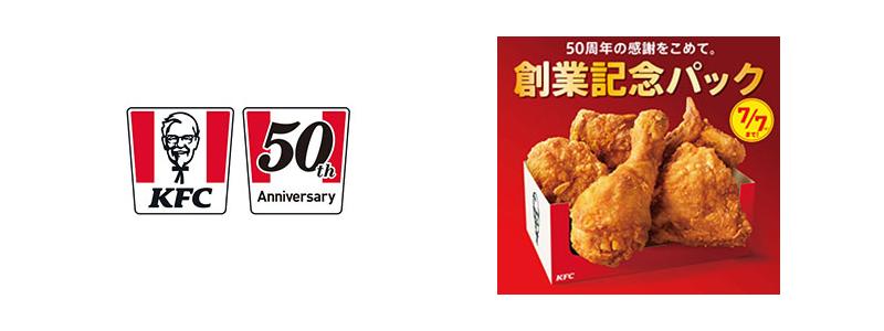 ケンタッキー、創業50周年を記念して「創業記念パック」を販売!7月1日から7日間限定