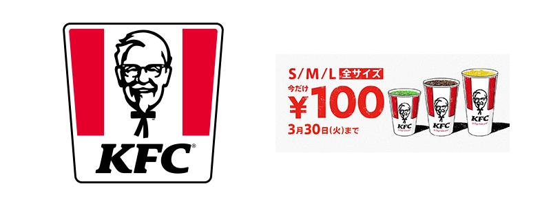 ケンタッキー、ドリンク全サイズ100円キャンペーン開催|3/17(水)~