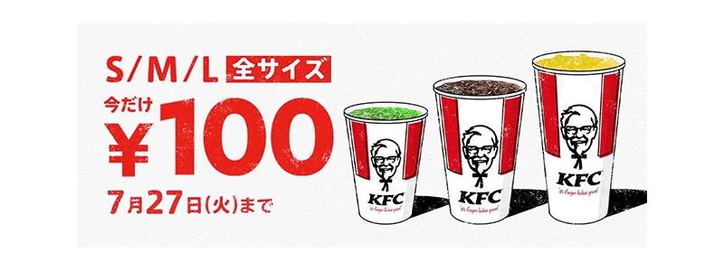 ケンタッキー、ドリンク全サイズ100円キャンペーン開催|7/14(水)~