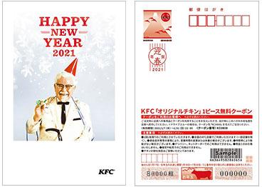 ケンタッキー2020「ギフト付きKFCオリジナル年賀はがき」