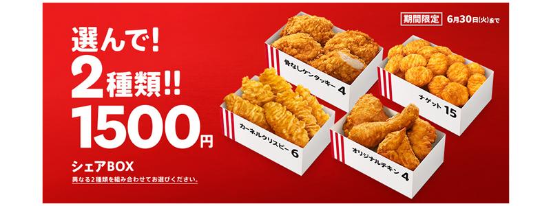 ケンタッキー、2種類のチキンを選べる「シェアBOX」を1500円で販売開始