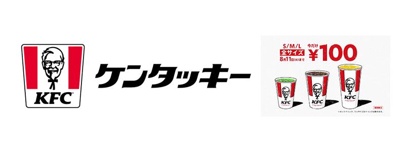 ケンタッキー、ドリンク全サイズ100円キャンペーン!7月29日~