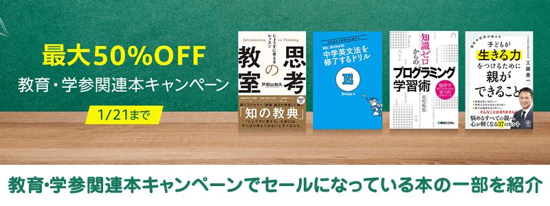 教育・学習参考書関連のKindle本(電子書籍)が最大50%オフセール実施中!