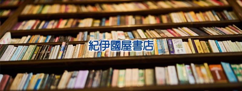 紀伊国屋書店が「キャッシュレス・消費者還元事業」対象になったと発表|決済額の5%分をポイント還元
