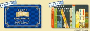 紀伊國屋書店ギフトカードの例(イメージ)
