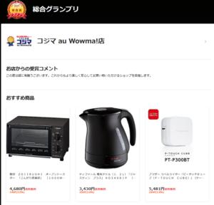 総合グランプリ「コジマ au Wowma!店」