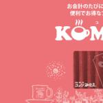 コメダ珈琲店で使えるキャッシュレス決済「KOMECA(コメカ)」