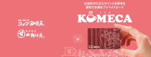 珈琲所コメダ珈琲店「KOMECA(コメカ)」