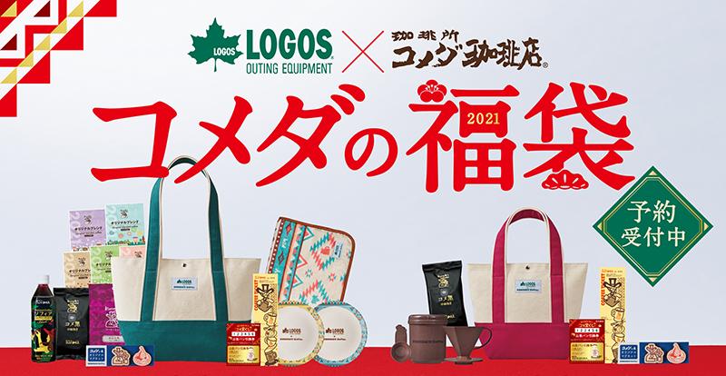 コメダ2021福袋はLOGOSとコラボ!コメ宝くじでオリジナル商品が当たる!
