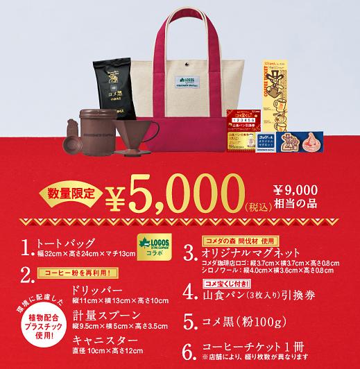 コメダ珈琲店2021福袋(5000円福袋)