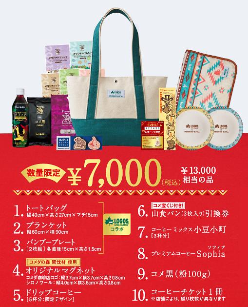コメダ珈琲店2021福袋(7000円福袋)