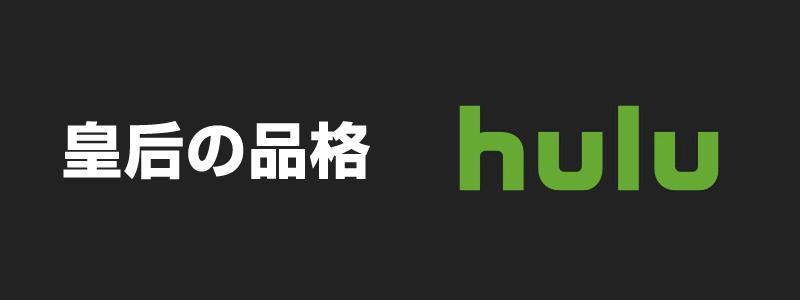 「皇后の品格」はHulu(フールー)で観れる?観れる動画配信サービスは?