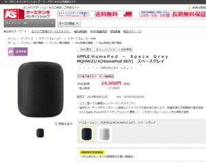 ケーズデンキオンラインショップ「APPLE HomePod-Space Grey」