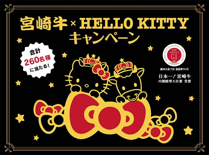 おいしく食べてスペシャルなプレゼントをGETしよう!「宮崎牛×ハローキティキャンペーン」♪
