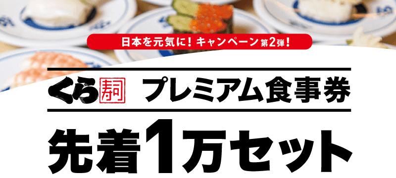 くら寿司、先着10,000セットのお得なお食事券を限定販売!2/19(金)~