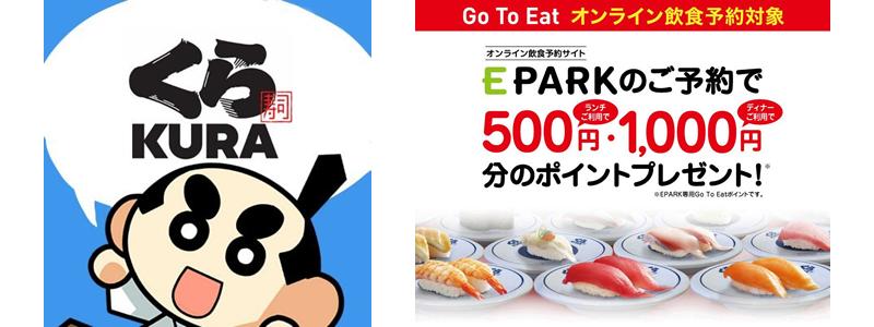くら寿司、GoToEatキャンペーンに対応!EPARK予約スタート